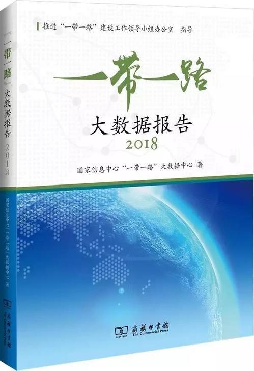"""《""""一带一路""""贸易合作大数据报告(2018)》在线阅读"""